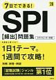 7日でできる!SPI[頻出]問題集 高橋の就職シリーズ 2020