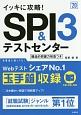 イッキに攻略!SPI3&テストセンター 高橋の就職シリーズ 2020