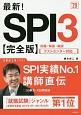 最新!SPI3<完全版> 高橋の就職シリーズ 2020