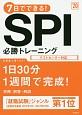 7日でできる!SPI必勝トレーニング 別冊:解答・解説付 高橋の就職シリーズ 2020