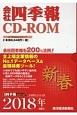 会社四季報 CD-ROM 2018新春
