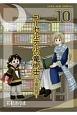 コーセルテルの竜術士~子竜物語~ (10)
