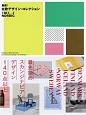 最新!北欧デザイン・コレクション