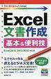 今すぐ使えるかんたんmini Excel文書作成 基本&便利技<Excel2016/2013/2010対応版>