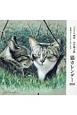 パステル画家 山中翔之郎 猫カレンダー 愛猫元さんとのらねこたち 2018