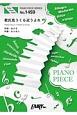 君氏危うくも近うよれ by A応P(ピアノソロ・ピアノ&ヴォーカル)~おそ松さん第2期第1クールオープニングテーマ