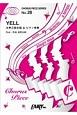 YELL by いきものがかり (女声三部合唱&ピアノ伴奏)~「第76回NHK全国学校音楽コンクール」中学校の部課題曲