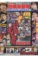 パチスロ7 DVDスペシャル 回胴激闘録