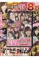 パチスロ姫DVD 絢爛編