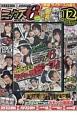 パチスロ必勝本×パチスロ極 ミックス6 DVD BOX (5)