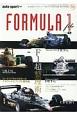 FORMULA 1 file auto sport別冊 (2)