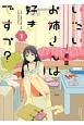 いたいお姉さんは好きですか?(1)