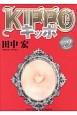 KIPPO (9)