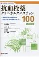 抗血栓薬クリニカルクエスチョン100<改訂2版> 直接経口抗凝固薬時代の抗血小板・抗凝固薬の使い方