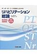 リハビリテーション総論 要点整理と用語解説<改訂第3版> PT・OT・ST・ナースを目指す人のための