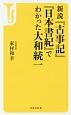 新説『古事記』『日本書紀』でわかった大和統一