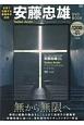 世界で活躍する建築界の巨匠 安藤忠雄 DVD BOOK