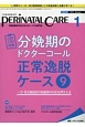 ペリネイタルケア 37-1 周産期医療の安全・安心をリードする専門誌