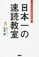 日本一の速読教室 2万人以上が効果を実感!