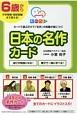 日本の名作カード カードで遊ぶだけで「名作」の知識が身につく! 6歳から中学受験・高校受験まで使える!