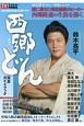NHK大河ドラマ「西郷-せご-どん」 完全ガイドブック (1)