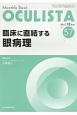 OCULISTA 2017.12 臨床に直結する眼病理 Monthly Book(57)