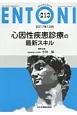 ENTONI 2017.12 心因性疾患診療の最新スキル Monthly Book