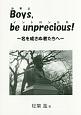 Boys,be unprecious!-少年よイントロンたれ- 名を成さぬ者たちへ