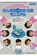 求人・採用&育成・定着マニュアル 優秀なスタッフがあなたの歯科医院を強くする!