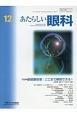 あたらしい眼科 34-12 特集:脈絡膜疾患:ここまで解明できる!