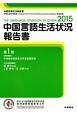 中国言語生活状況報告書 2015 (1)