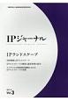 IPジャーナル 2017.12 IPランドスケープ (3)