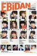 EBiDAN STARDUST Official Book(11)
