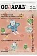 CC JAPAN 特集:マイドキュメンタリー~富松さんの場合~ クローン病と潰瘍性大腸炎の総合情報誌(101)