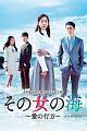その女の海~愛の行方~ DVD-BOX3