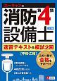 ユーキャンの消防設備士第4類速習テキスト&模試2回<2訂版> ユーキャンの資格試験シリーズ