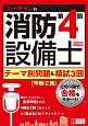 ユーキャンの消防設備士第4類テーマ別問題&模試3回<2訂版> ユーキャンの資格試験シリーズ