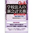 Q&A 学校法人の新会計実務<第4次改訂版> 最新の通知に対応!