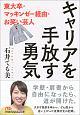 キャリアを手放す勇気 東大卒・マッキンゼー経由・お笑い芸人
