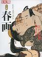 春画<ミニ版> 江戸の絵師四十八人