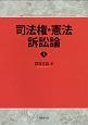 司法権・憲法訴訟論(上)