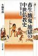 畜生・餓鬼・地獄の中世仏教史 因果応報と悪道