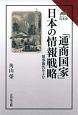 「通商国家」日本の情報戦略 読みなおす日本史 領事報告をよむ