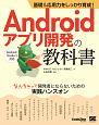 基礎&応用力をしっかり育成!Androidアプリ開発の教科書 なんちゃって開発者にならないための実践ハンズオン