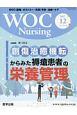 WOC Nursing 5-10 特集:創傷治癒機転からみた褥瘡患者の栄養管理 WOC(創傷・オストミー・失禁)予防・治療・ケア