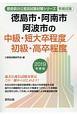 徳島市・阿南市・阿波市の中級・短大卒程度/初級・高卒程度 徳島県の公務員試験対策シリーズ 2019