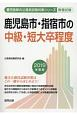 鹿児島市・指宿市の中級・短大卒程度 鹿児島県の公務員試験対策シリーズ 2019