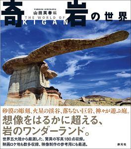 TSUTAYA オンラインショッピングで買える「奇岩の世界」の画像です。価格は2,160円になります。