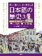 見て読んでよくわかる! 日本語の歴史 明治時代から昭和前期 新しい社会、新しい日本語 (3)