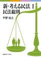 新 考える民法 民法総則 (1)